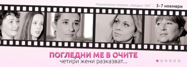 pogledni_me_v_ochite